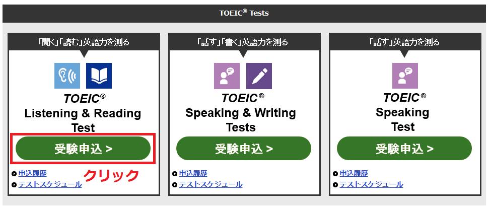 申し込み トーイック テスト日程・申込 TOEIC Speaking